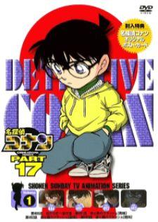 Detective Conan ยอดนักสืบจิ๋วโคนัน ปี 17