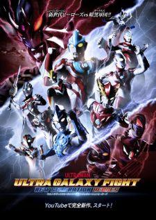 Ultra Galaxy Fight New Generation Heroes อุลตร้าแกแลคซีไฟท์