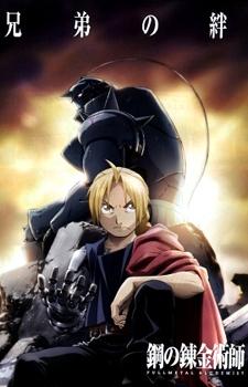 Fullmetal Alchemist: Brotherhood แขนกลคนแปรธาตุ