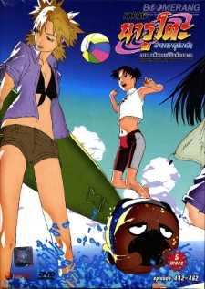 Naruto Shippuuden 11 BD ภาค มหัศจรรย์วันล่องทะเล
