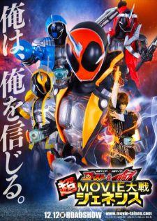 Kamen Rider Ghost มาสค์ไรเดอร์โกสต์