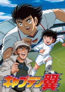 Captain Tsubasa Road to (2002)